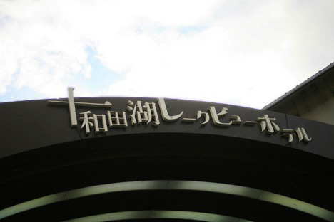 十和田湖レークビューホテル看板。90年代の推理小説タイトルロゴ風。