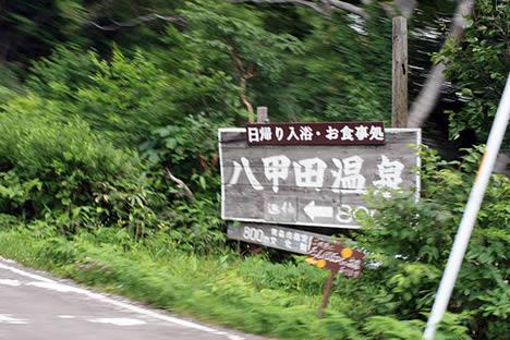 八甲田温泉看板