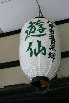 八甲田温泉: 中の提灯に宿の名前が。遊仙。