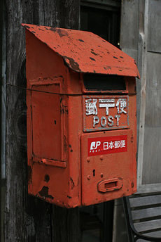 八甲田温泉: とりつけられたポストもかなり長老