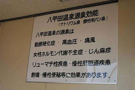 八甲田温泉の効能