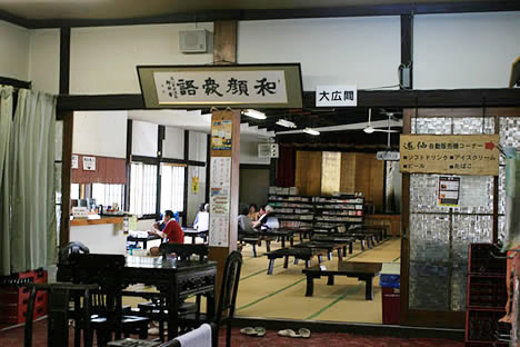 八甲田温泉遊仙: 休憩座敷