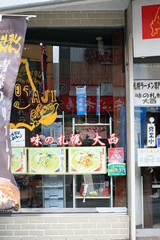 青森市内だけど味の札幌大西