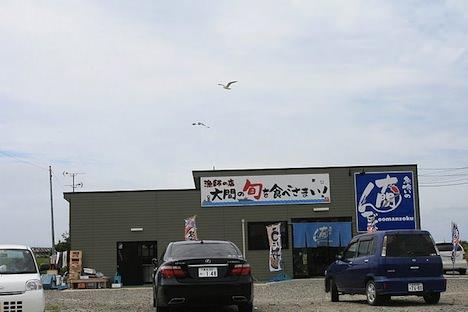 大間: のちほど立ち寄る漁師さんのお店