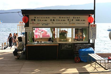 十和田湖: レンタルボート屋さん