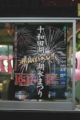 十和田湖湖水まつり。今日はこれの花火を見るよ!