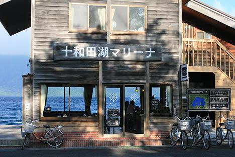 十和田湖マリーナ(喫茶店)
