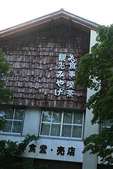 十和田湖の朝: 基本的に、十和田湖畔はレトロな空気が漂っている