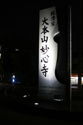 臨済宗大本山妙心寺