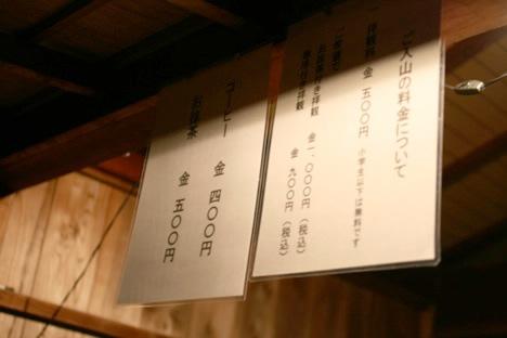 妙心寺東林院の梵燈のあかりに親しむ会、抹茶・珈琲メニュー