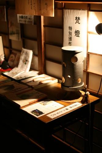 妙心寺東林院の梵燈のあかりに親しむ会、梵燈頒布(有料)中