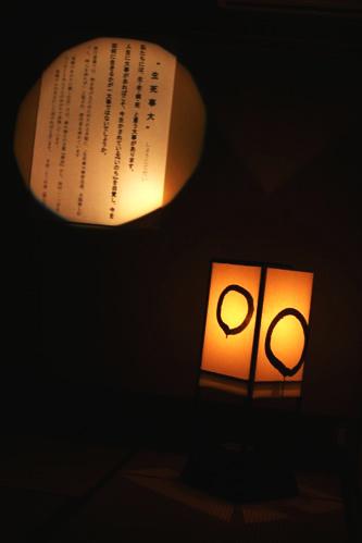 妙心寺東林院の梵燈のあかりに親しむ会、生死事大の解説