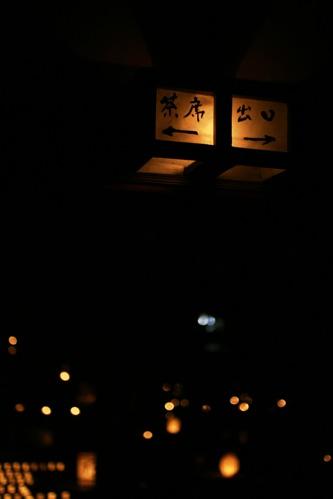 妙心寺東林院の梵燈のあかりに親しむ会、標識行灯「茶席」「出口」