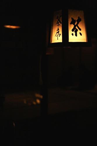 妙心寺東林院の梵燈のあかりに親しむ会、行灯「茶席」