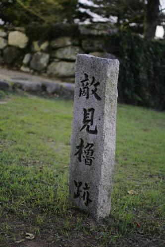松坂城敵見櫓跡碑