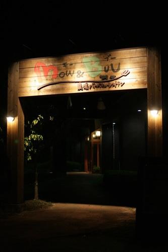農場バーベキューレストランMow&Buu入り口の門