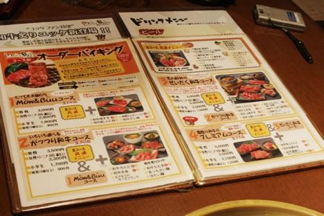農場バーベキューレストランMow&Buuの食べ放題コースメニュー