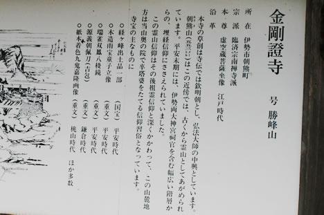 朝熊山金剛證寺の説明看板
