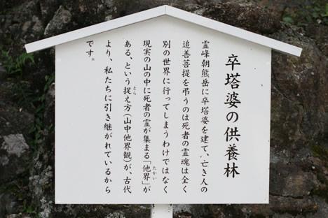 卒塔婆の供養林解説板