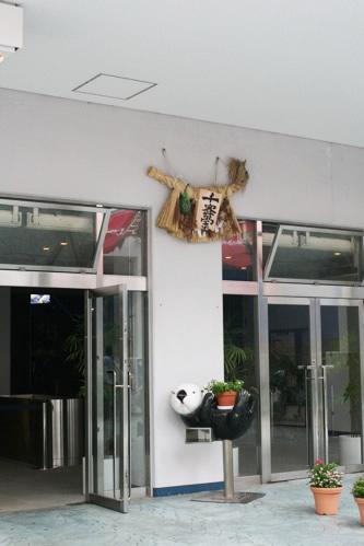 注連縄のある鳥羽水族館玄関