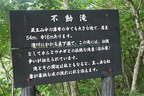 蔵王不動滝の説明看板