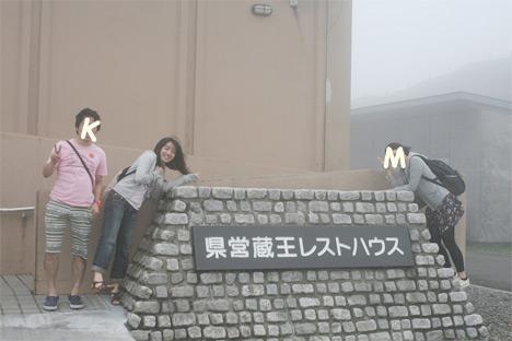 県営蔵王レストハウス前で濃霧と強風のなか記念撮影