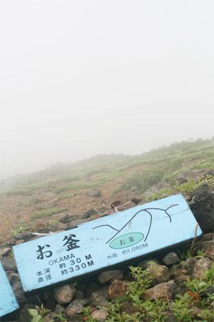 蔵王お釜(濃霧で何も見えない)