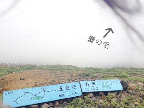 蔵王御釜にて濃霧に加え強風で髪がフレームインした写真