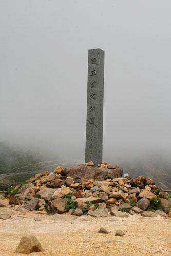 宮城蔵王刈田岳山頂にある蔵王国定公園の碑