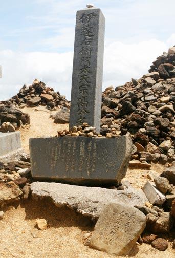 御釜を臨む刈田岳山頂にある伊達政宗七男・伊達宗高の碑