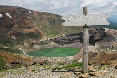 宮城蔵王刈田岳山頂から見た御釜(五色沼)