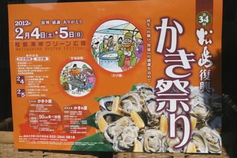 松島かき祭りポスター