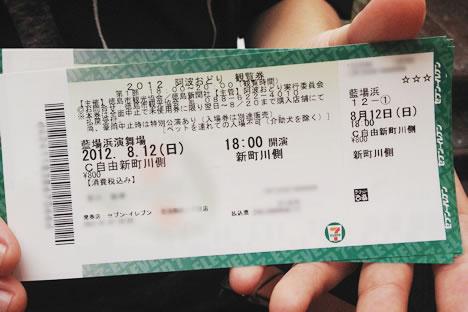 徳島阿波おどり有料演舞場チケット