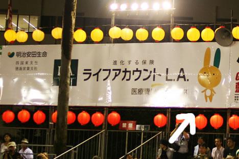 徳島阿波おどり・藍場浜演舞場にあったライフアカウントLAのうさぎの看板