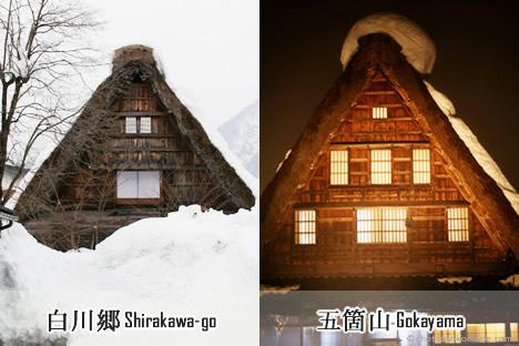 白川郷と五箇山合掌造りの屋根の勾配の違い比較
