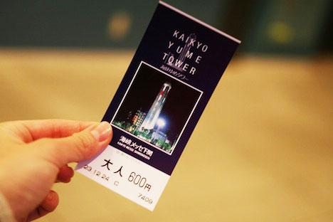 下関海峡ゆめタワーチケット
