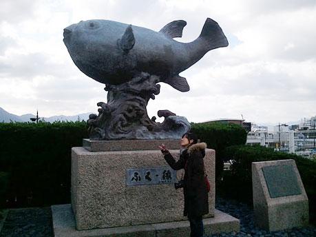 世界一のふく像@下関の亀山八幡宮